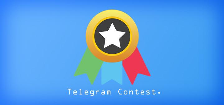 Telegram contest
