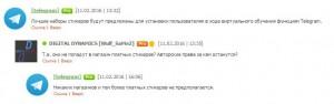 telegram rumour tutorial new users